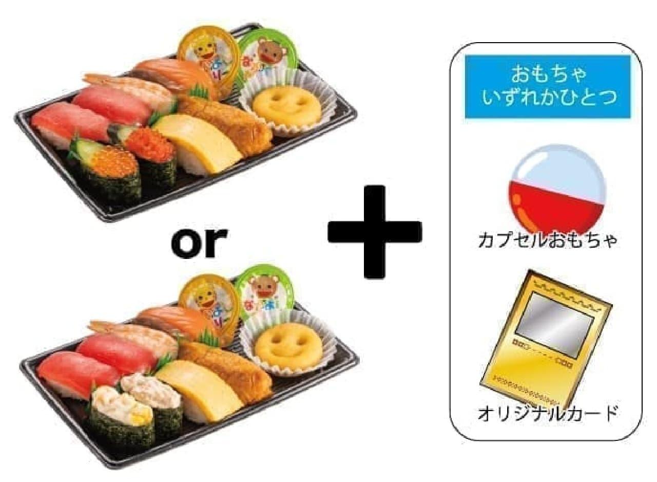 かっぱ寿司「おこさまセット」