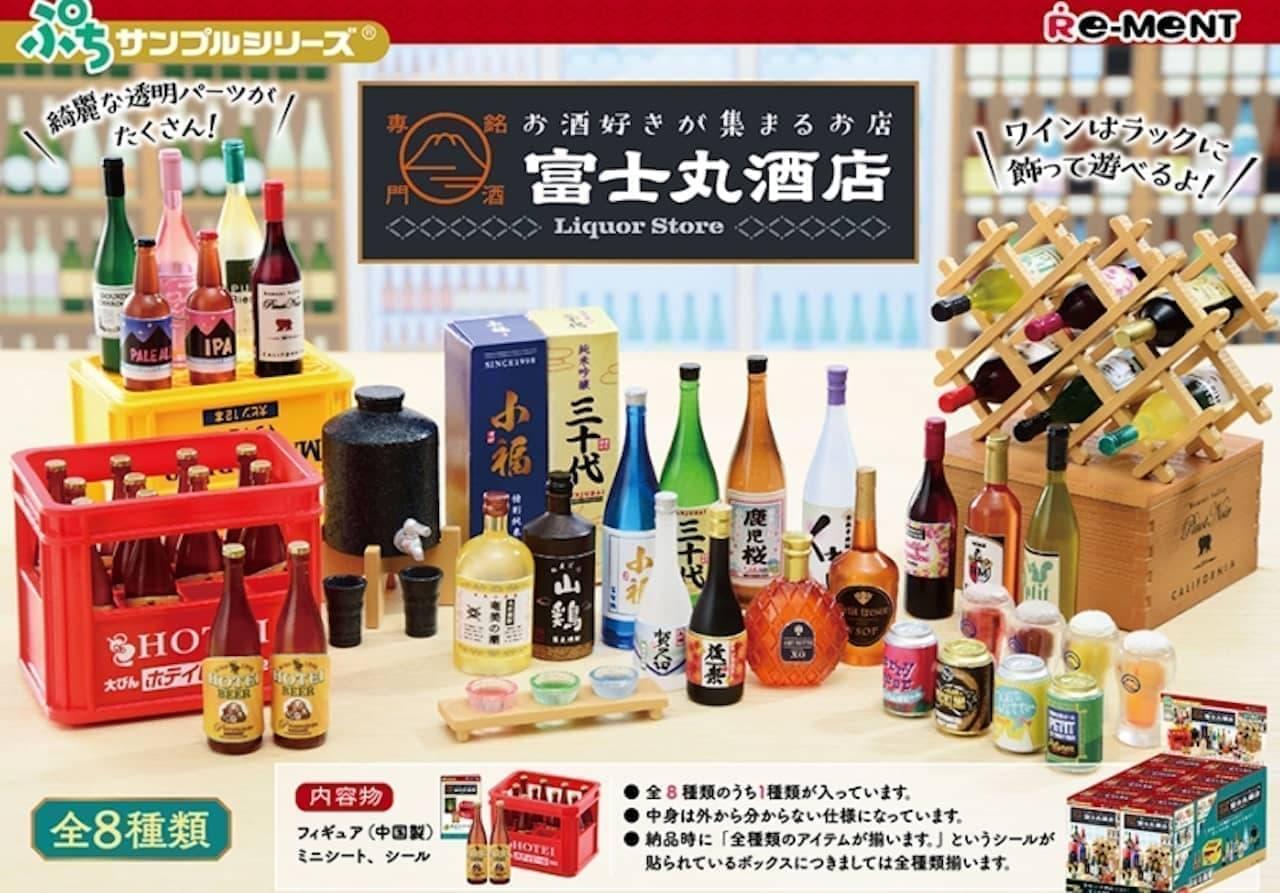 ぷちサンプルシリーズ「お酒好きが集まるお店 銘酒専門 富士丸酒店」