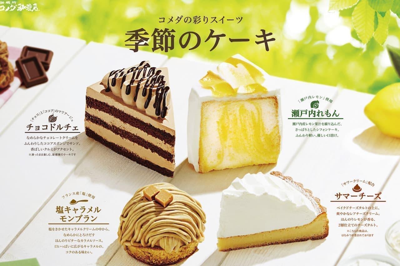 コメダ珈琲店「夏の新作ケーキ」