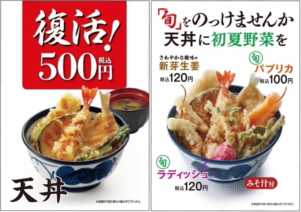 てんや 500円天丼復活
