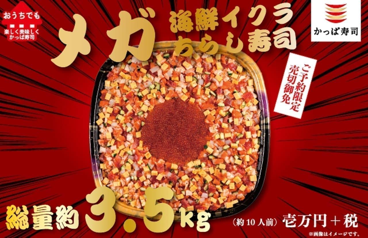 かっぱ寿司「メガ海鮮イクラちらし寿司」