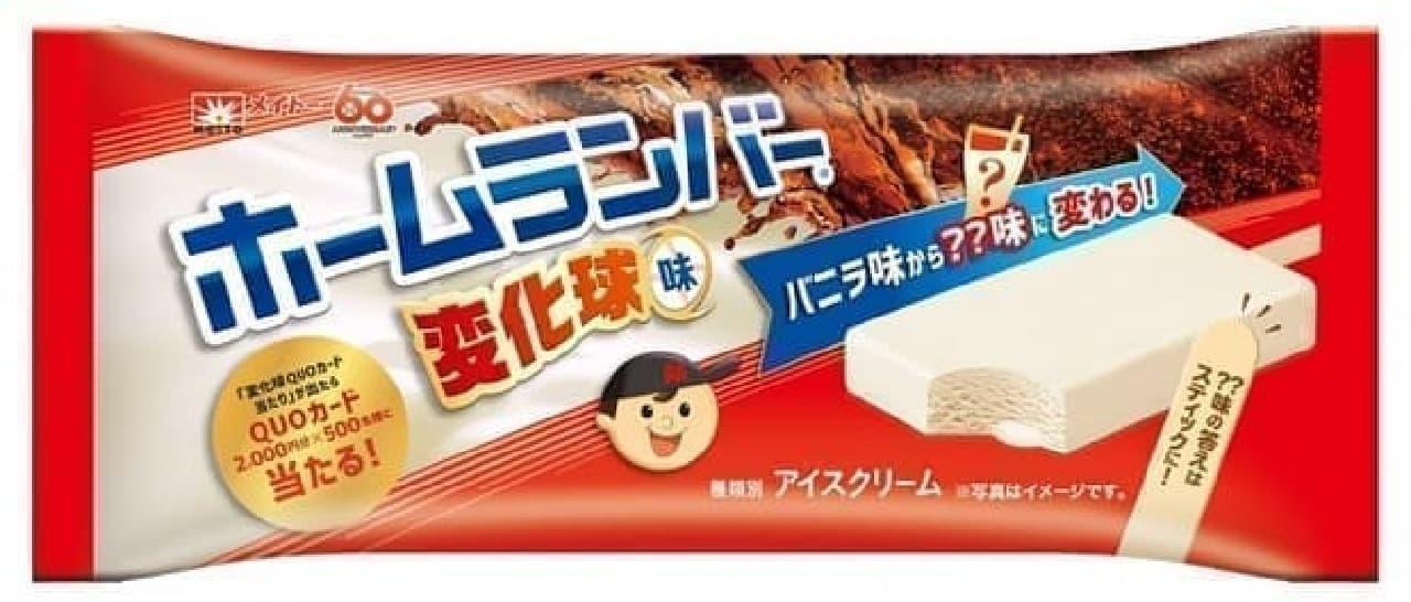 協同乳業のバーアイス「ホームランバー 変化球味」