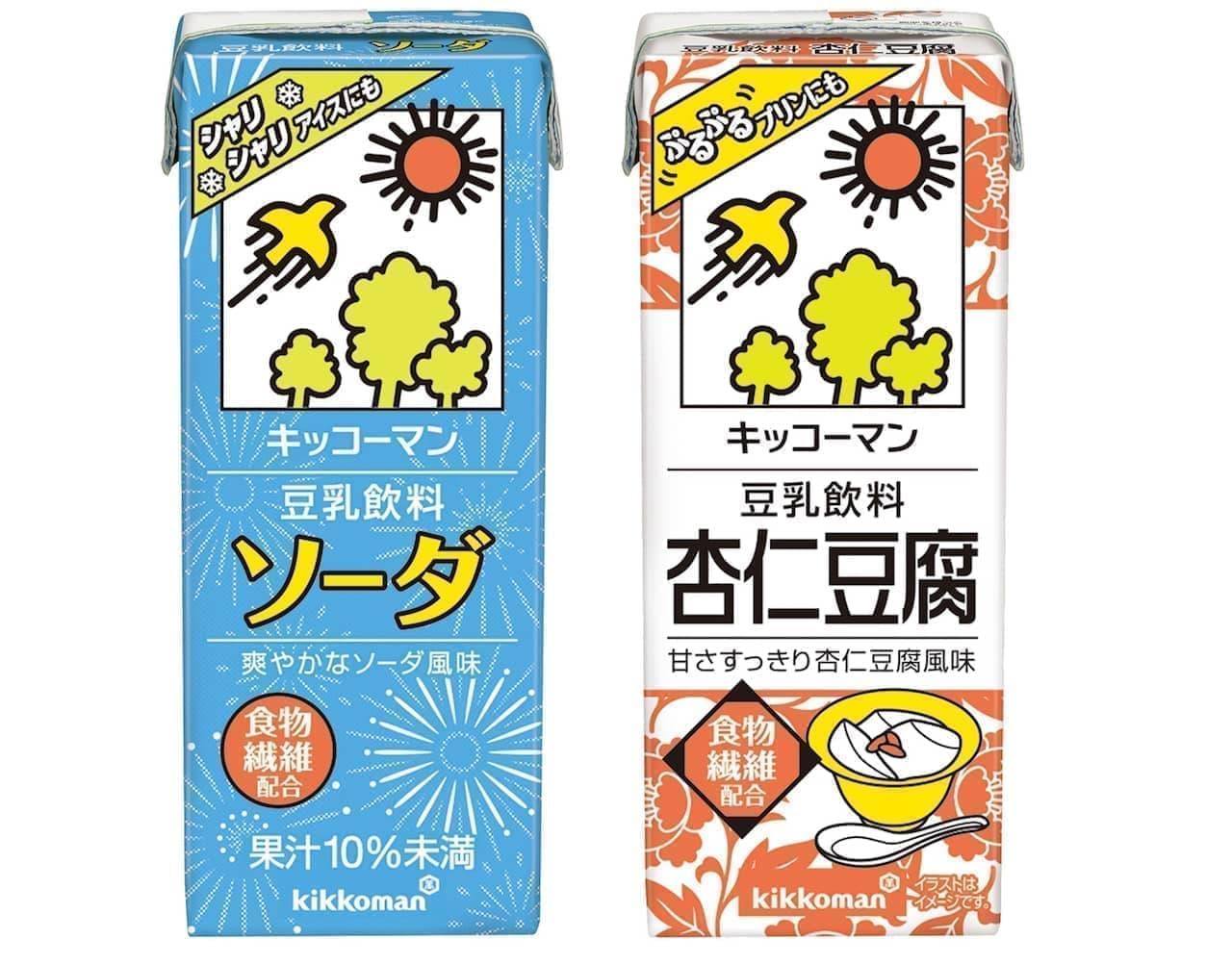 キッコーマン新作豆乳「キッコーマン 豆乳飲料 ソーダ」と「キッコーマン 豆乳飲料 杏仁豆腐」