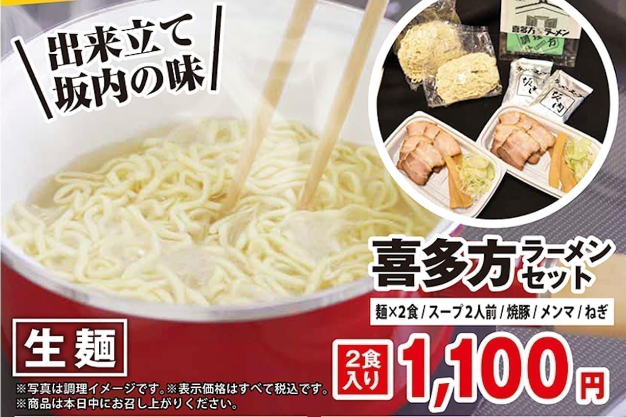 喜多方ラーメン「坂内」にテイクアウト専用「お土産ラーメンセット」