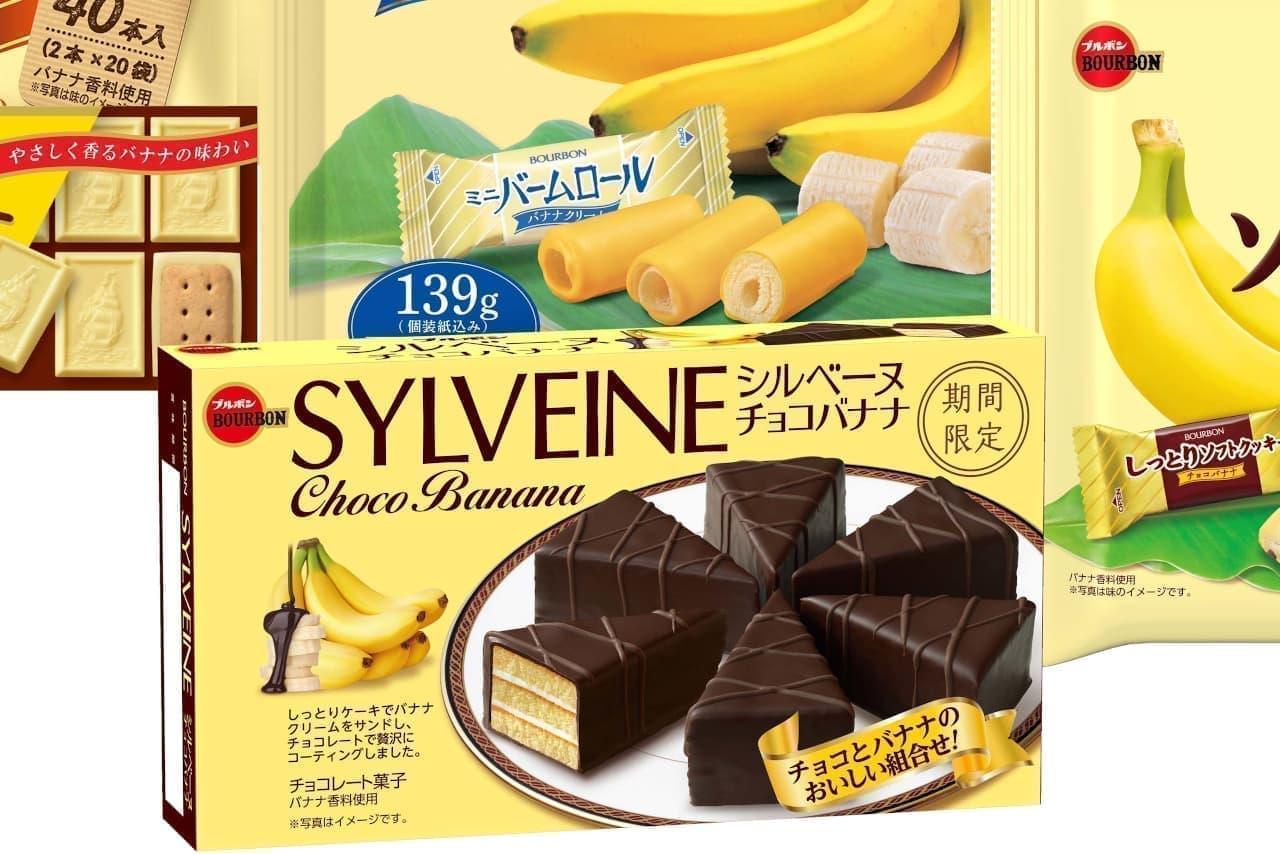 ブルボンの期間限定「バナナ」スイーツ8種まとめ