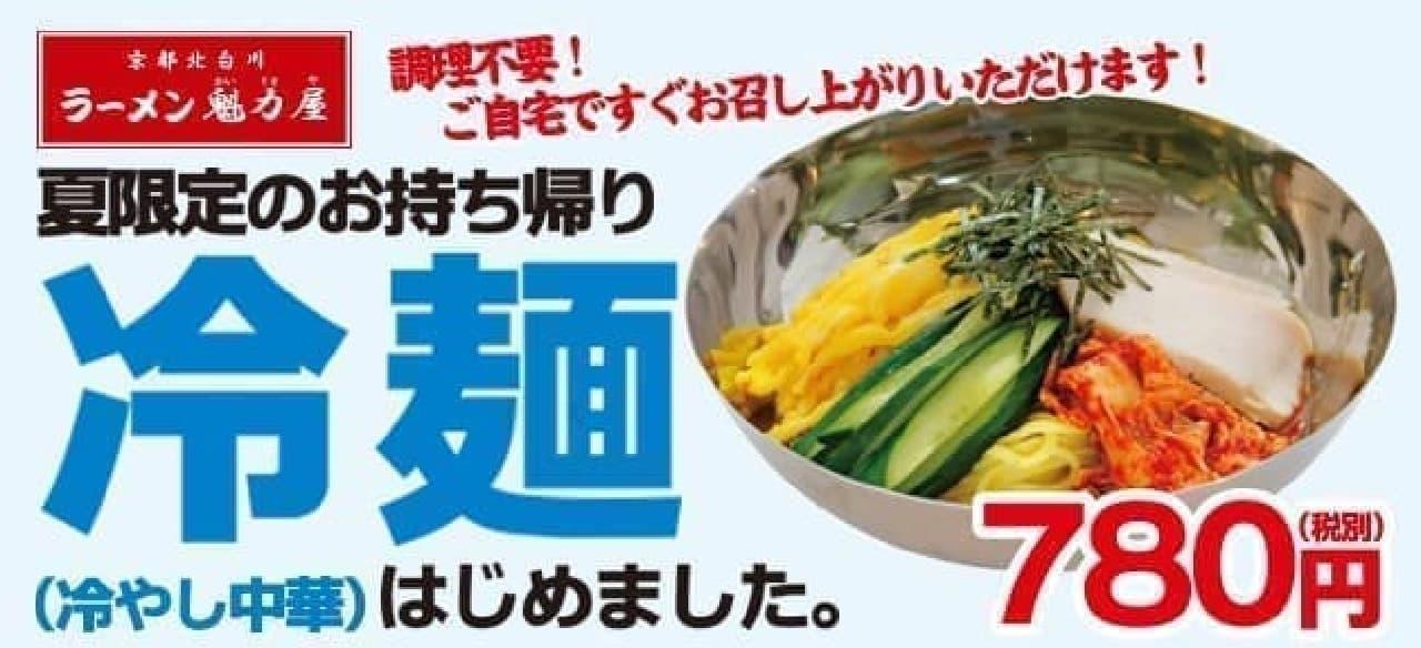 京都北白川ラーメン魁力屋「冷麺(冷やし中華)