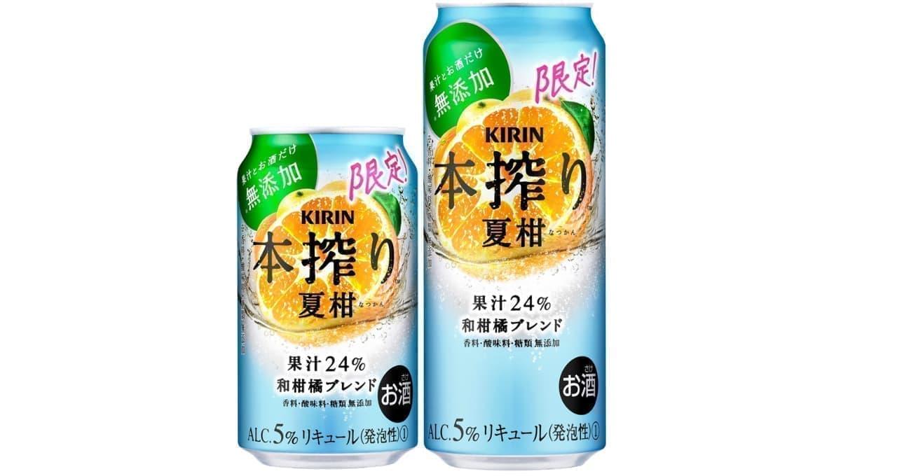 キリンビール「キリン 本搾り チューハイ 夏柑(なつかん) 和柑橘ブレンド(期間限定)」