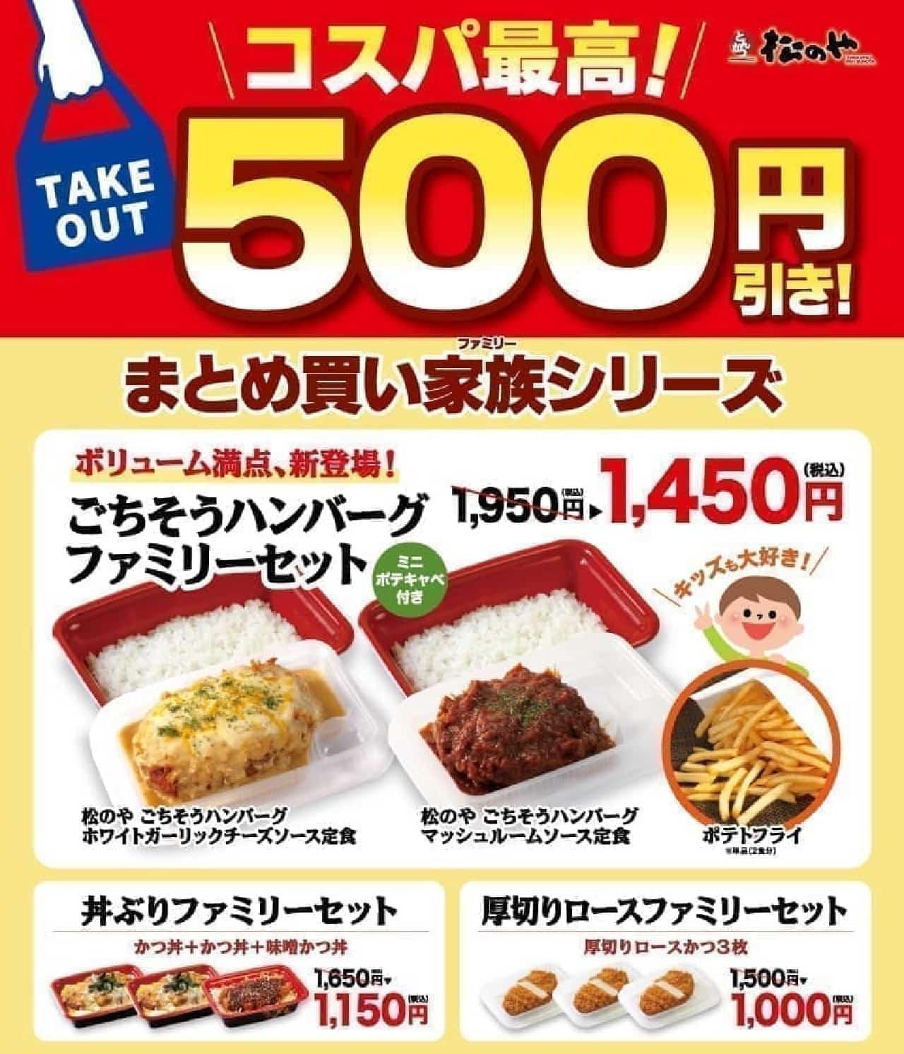 松のや「ごちそうハンバーグファミリーセット」500円引き