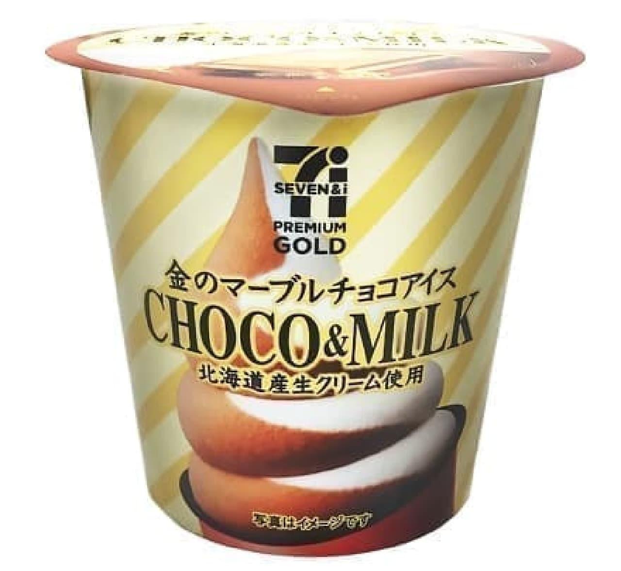 セブンプレミアム ゴールド 金のマーブルチョコアイス