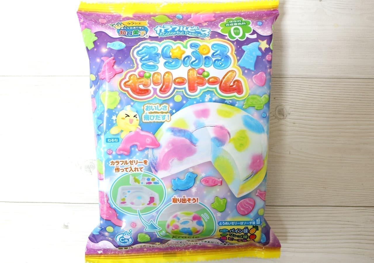 知育菓子「カラフルピース きらぷるゼリードーム」