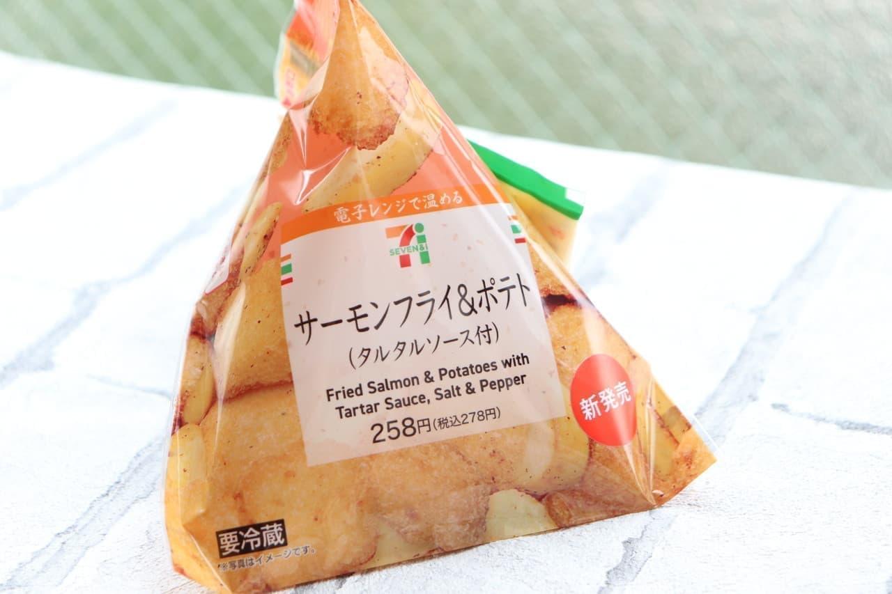 セブンサーモンフライ&ポテト
