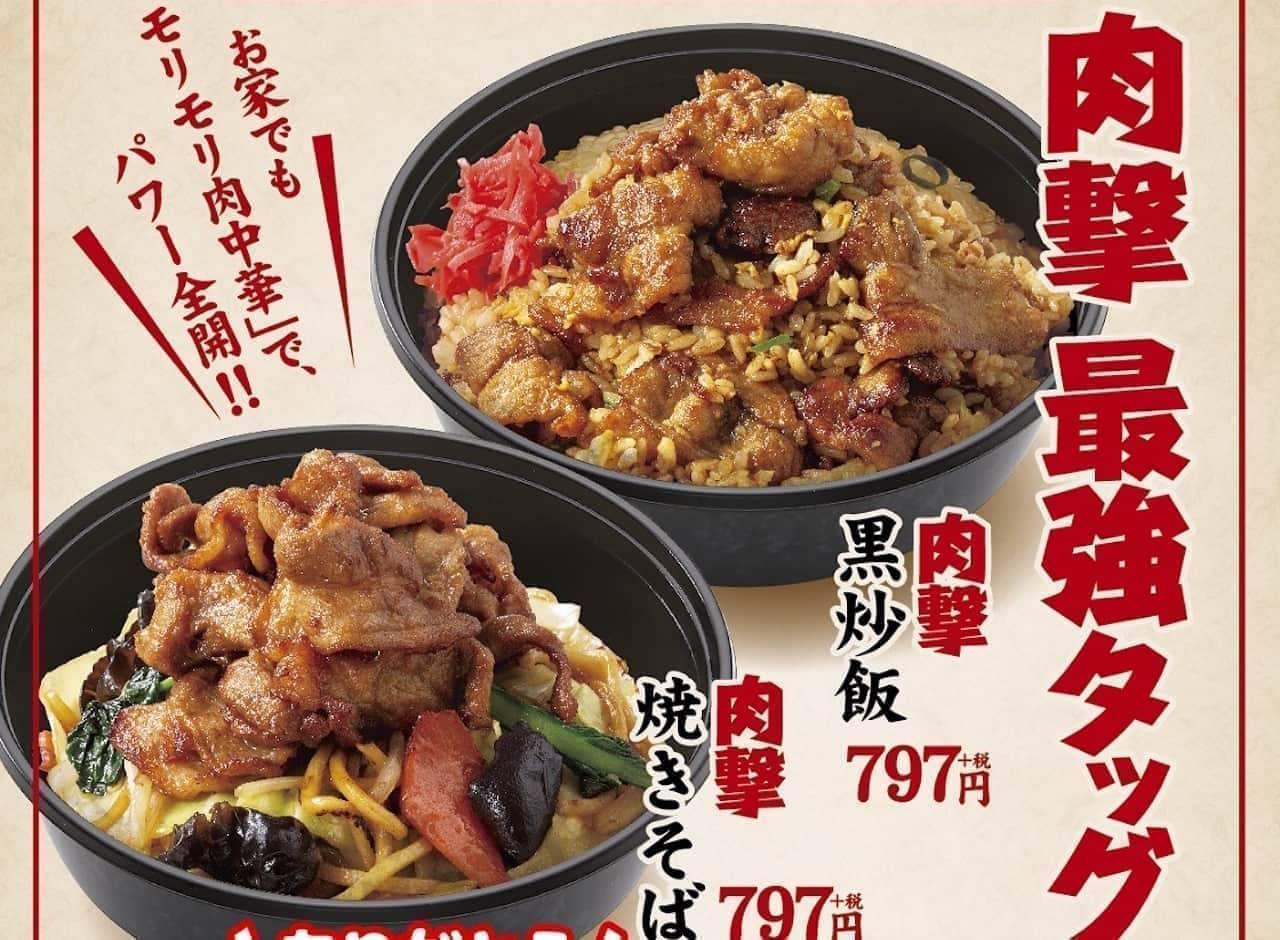大阪王将テイクアウト限定「肉撃黒炒飯」と「肉撃焼きそば」期間限定で