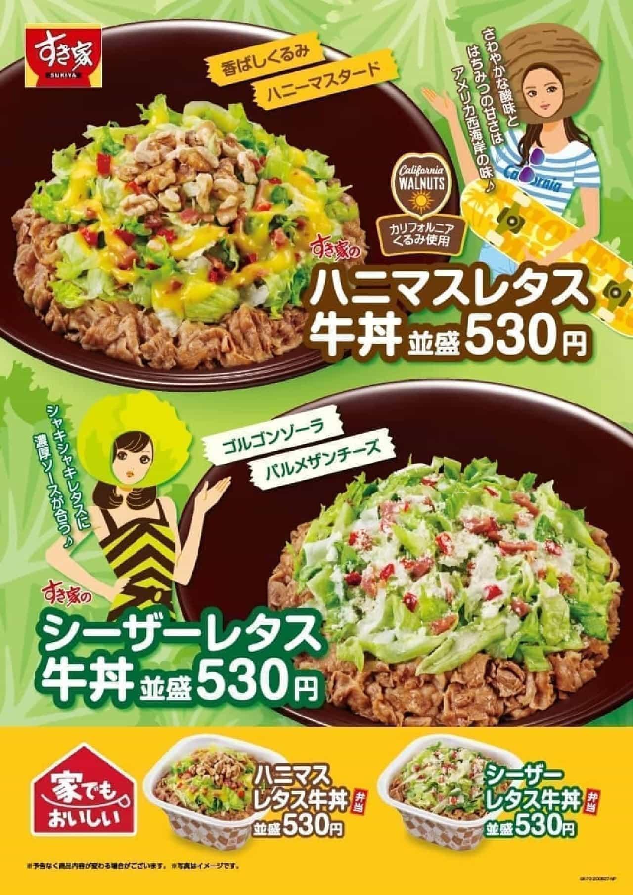 すき家ハニマスレタス牛丼