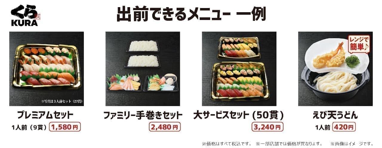 「くら寿司」から「出前館」の出前サービスが開始