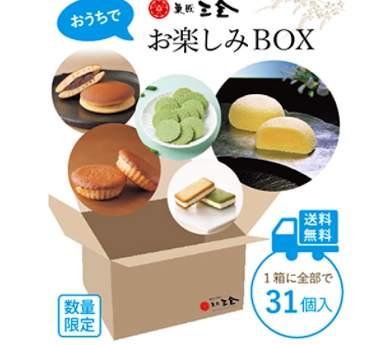 詰め合わせ「菓匠三全 お楽しみBOX 31個入」