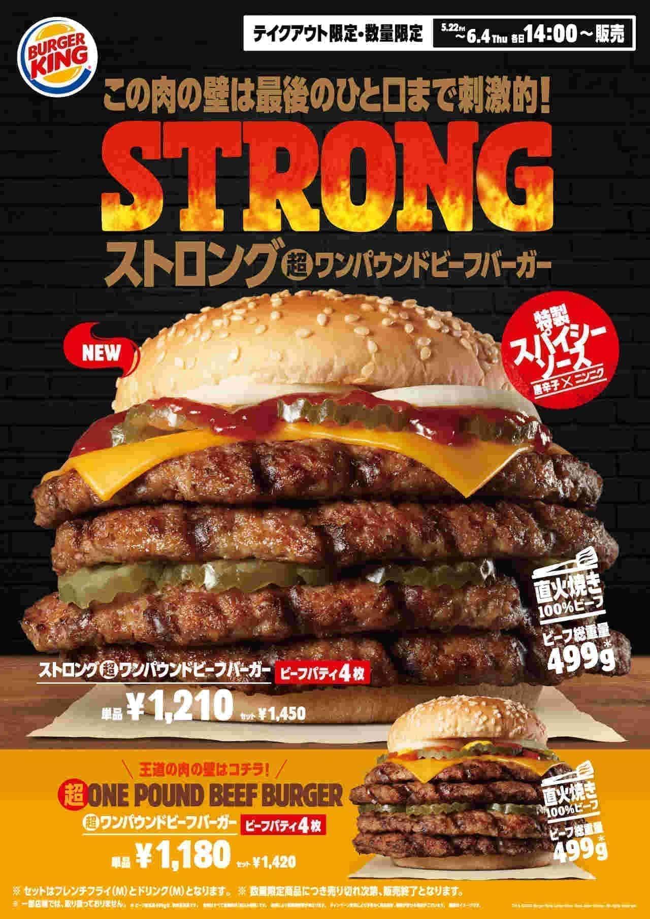 バーガーキング「ストロング超ワンパウンドビーフバーガー」
