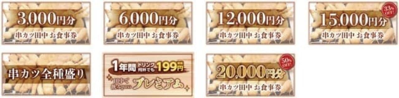 串カツ田中のクラファン