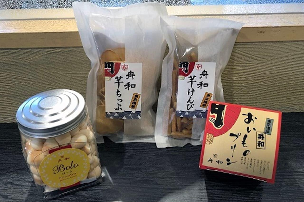 舟和のお菓子が自宅に届く「特別セット」