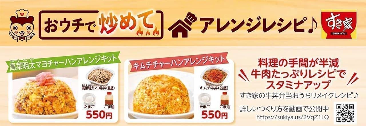 すき家の牛丼がチャーハンに早変わりする「アレンジキット」