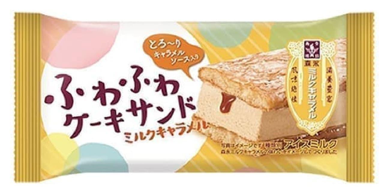 森永製菓 ふわふわケーキサンド ミルクキャラメル