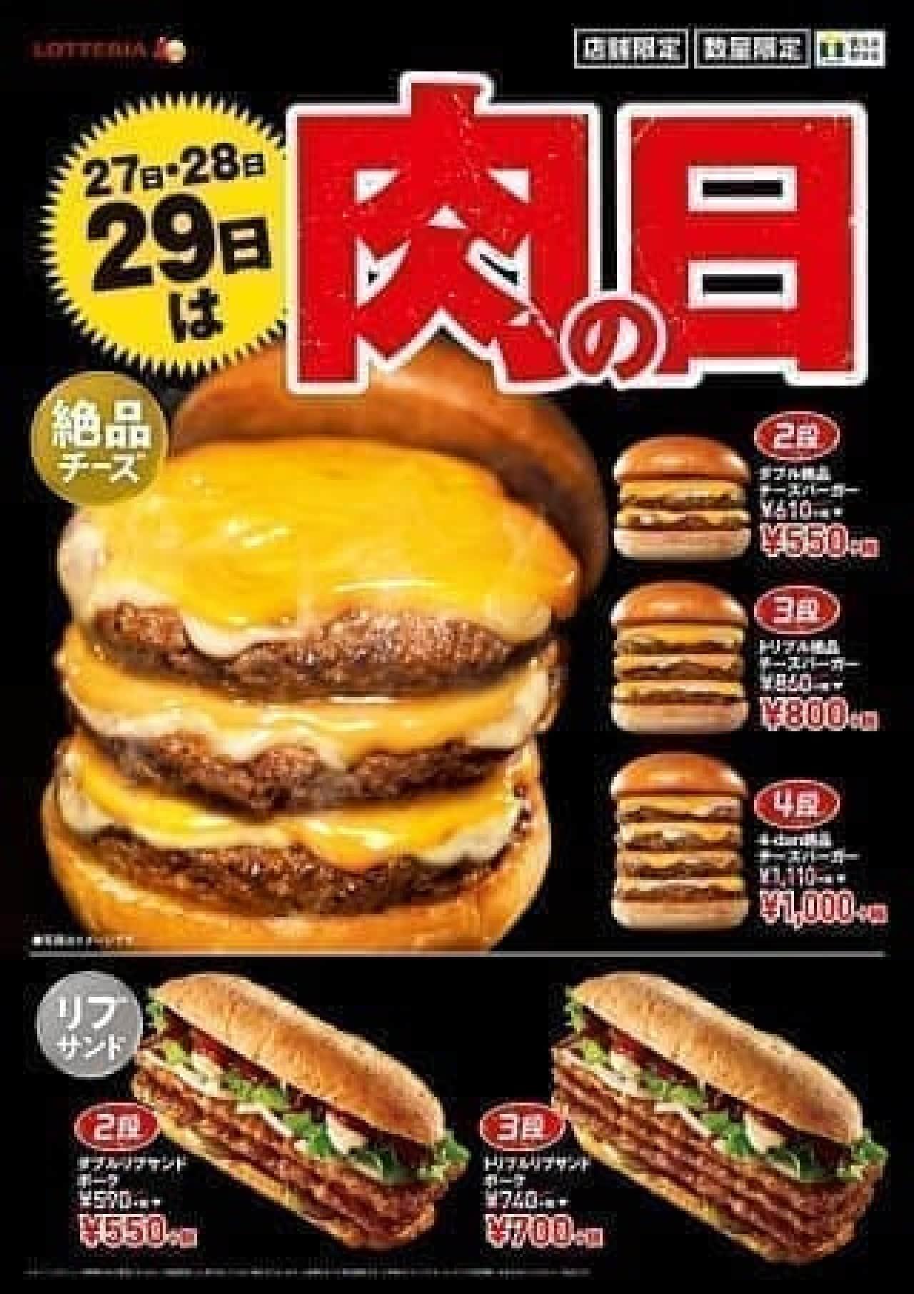 ロッテリア 29 肉(ニク)の日