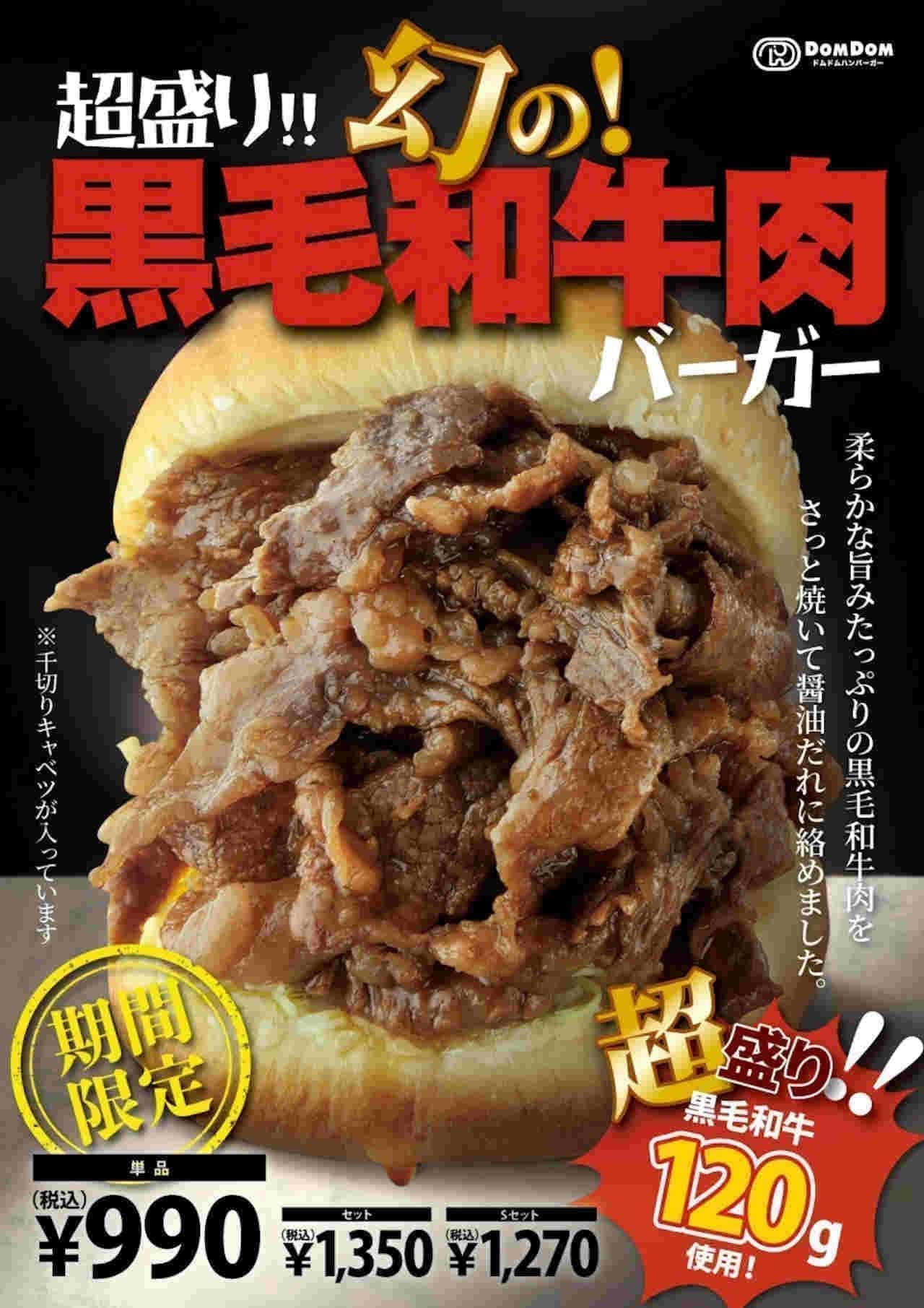 ドムドムに期間限定「超盛り!!幻の!黒毛和牛肉バーガー」