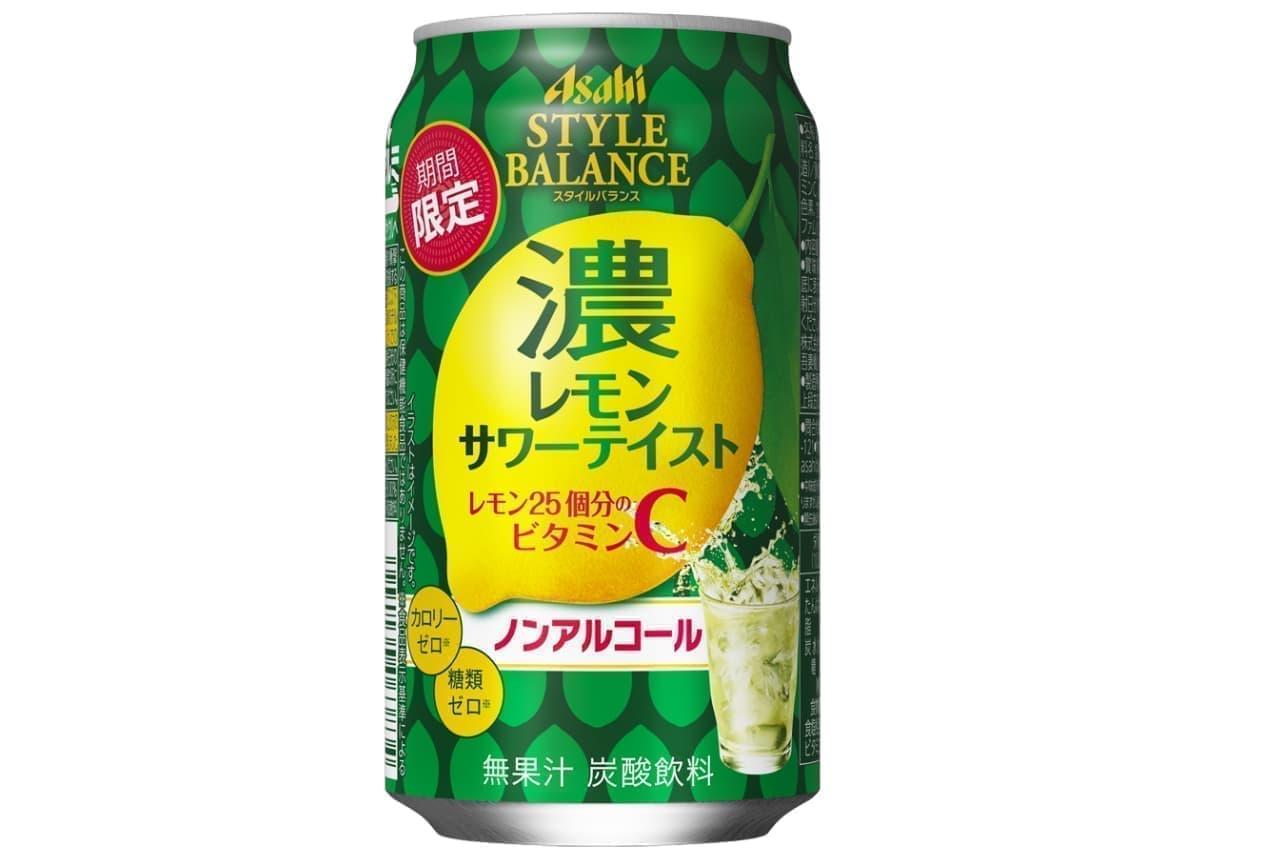 期間限定「アサヒスタイルバランス 濃レモンサワーテイスト」
