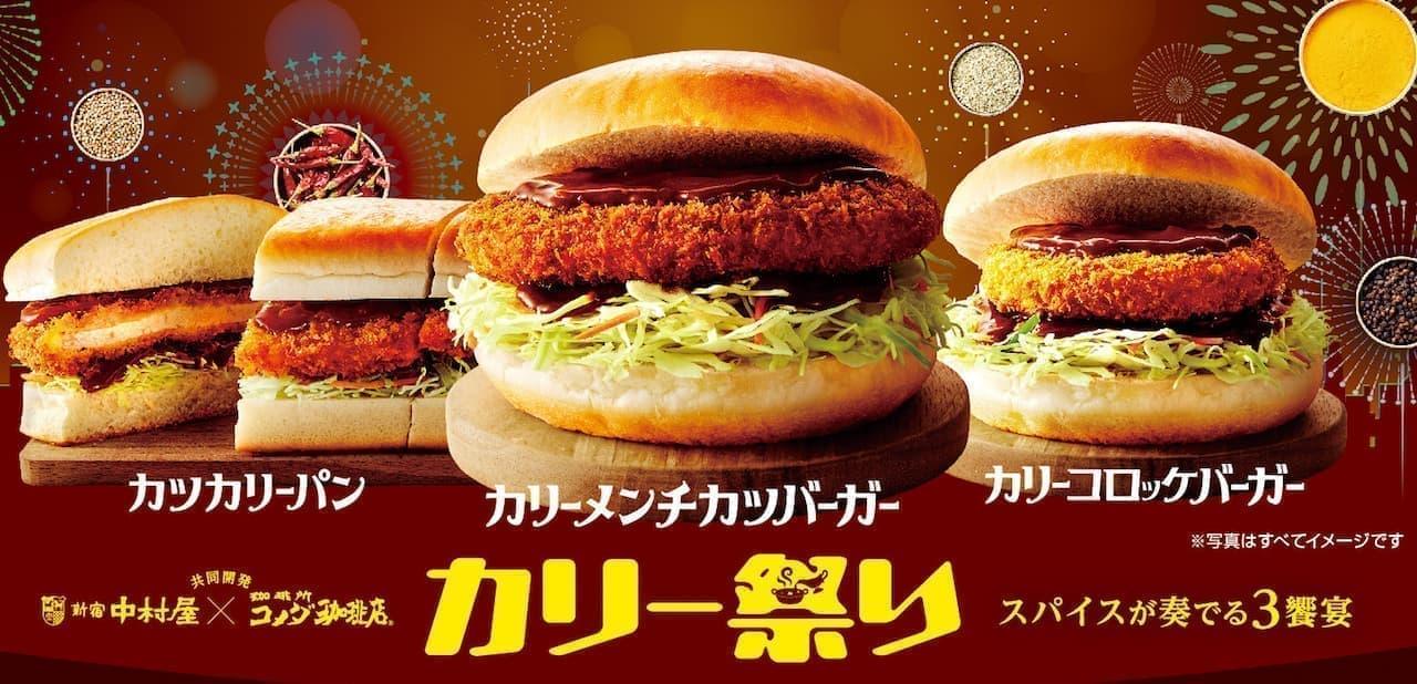 新宿中村屋×コメダ!「カリーメンチカツバーガー」季節限定で
