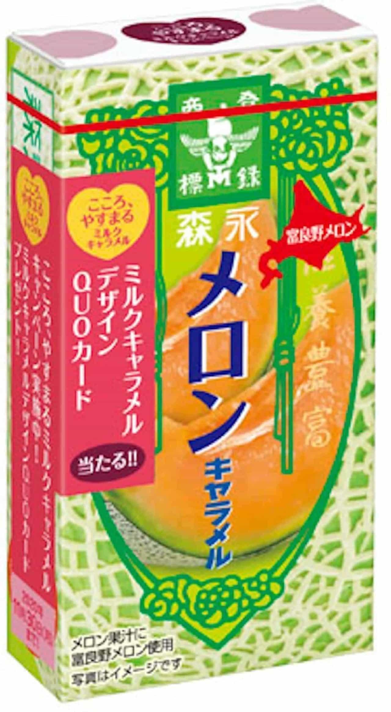 フルーツの香りの「メロンキャラメル」「ゴールデンパインキャラメル」
