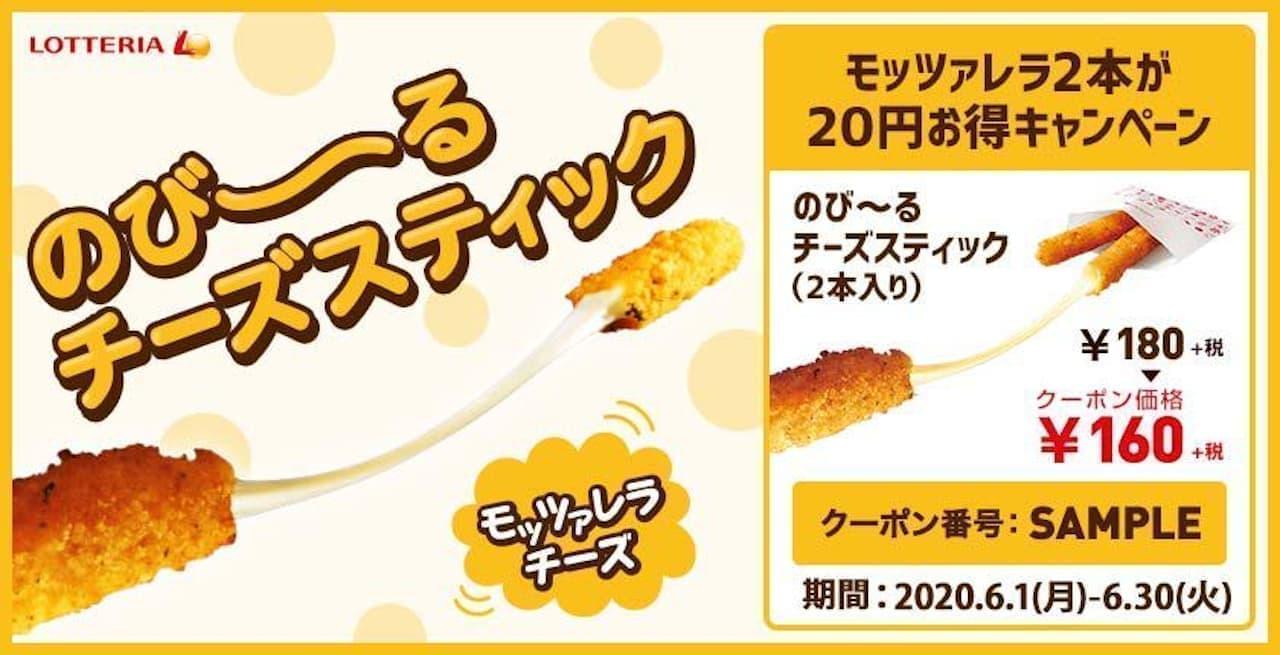ロッテリアで「モッツァレラ2本が20円お得」キャンペーン