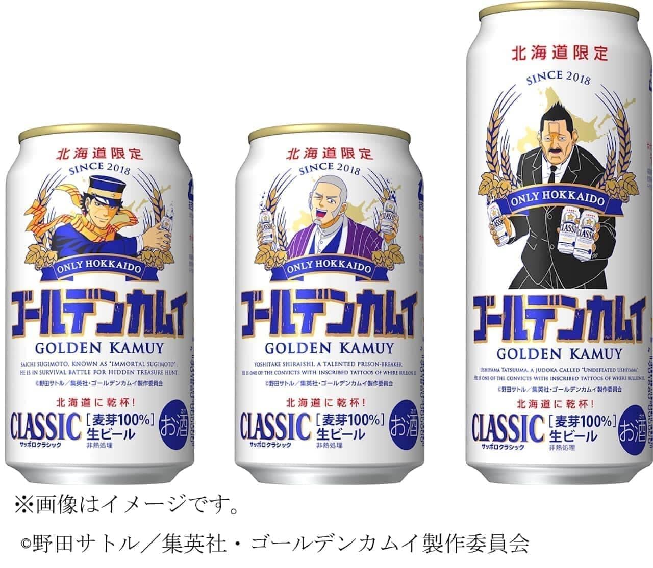 「サッポロ クラシック ゴールデンカムイデザイン缶」3種