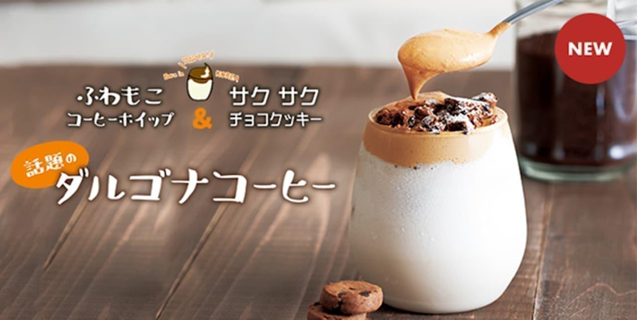 モリバコーヒーから「ダルゴナコーヒー」