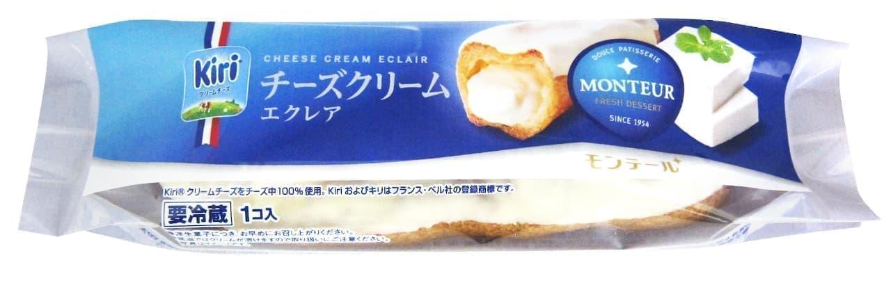 Kiriが入った「チーズクリームシュークリーム」「チーズクリームエクレア」