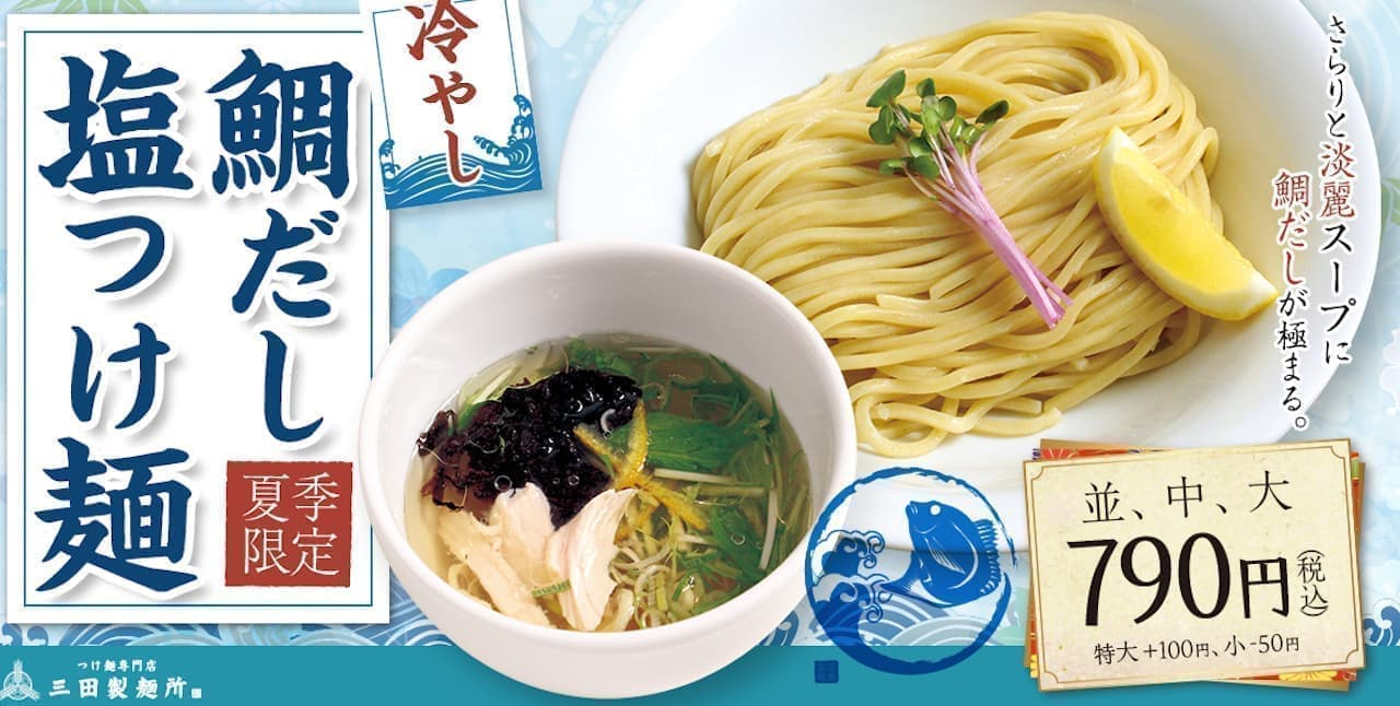三田製麺所「冷やし鯛だし塩つけ麺」夏季限定で