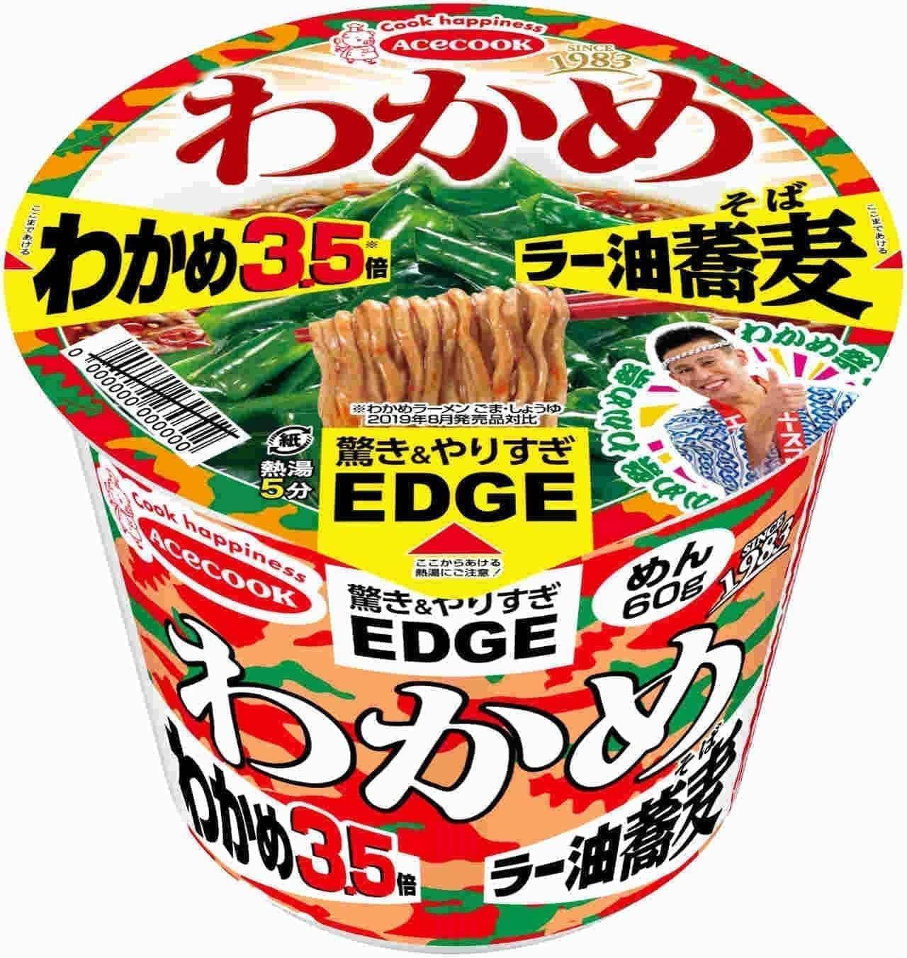 エースコック「EDGE×わかめラー油蕎麦 わかめ3.5倍」