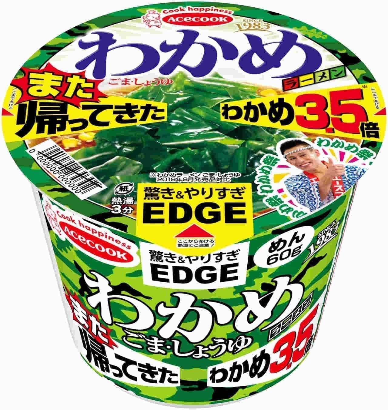 エースコック「EDGE×わかめラーメン ごま・しょうゆ また帰ってきたわかめ3.5倍」