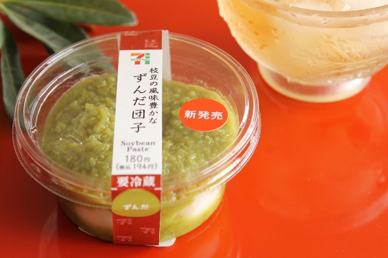 セブン-イレブン「枝豆の風味豊かなずんだ団子」