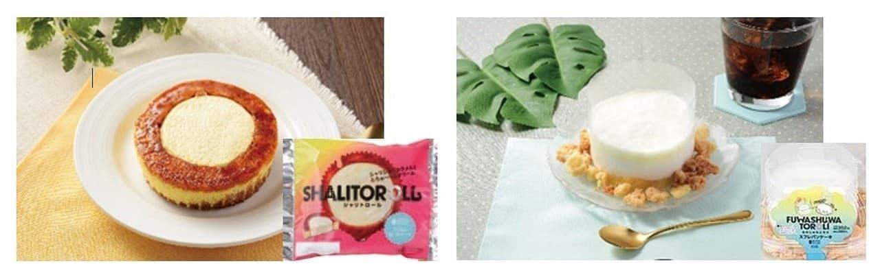 ローソン「シャリトロール -ブリュレロールケーキ-」と「ふわしゅわとろり -スフレパンケーキ-」