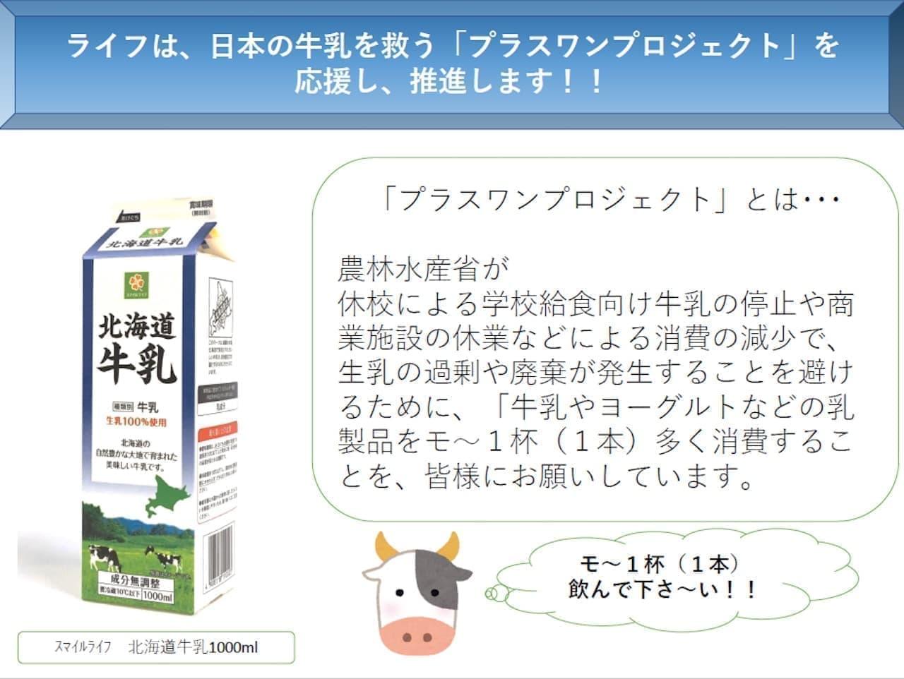 首都圏ライフが6月中「スマイルライフ北海道牛乳」をお買い得価格で