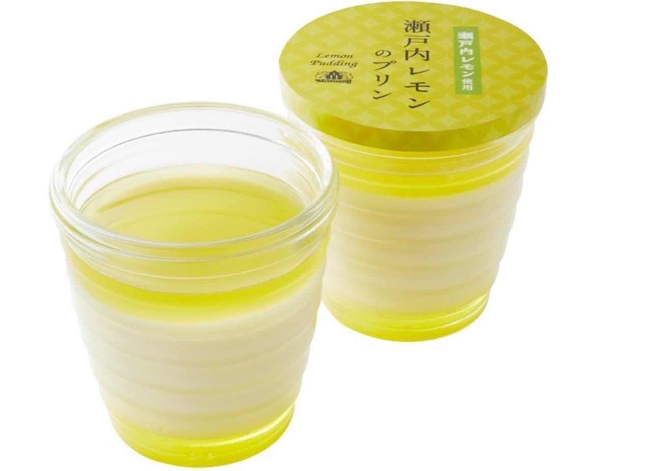 モロゾフ「 瀬戸内レモンのプリン」