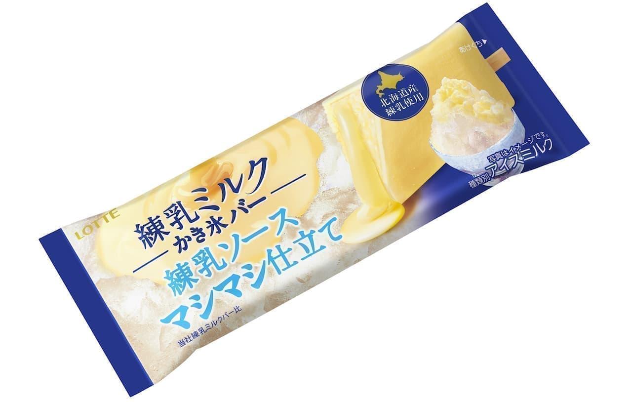 ロッテの「練乳」シリーズ新商品「練乳ミルクかき氷バー」