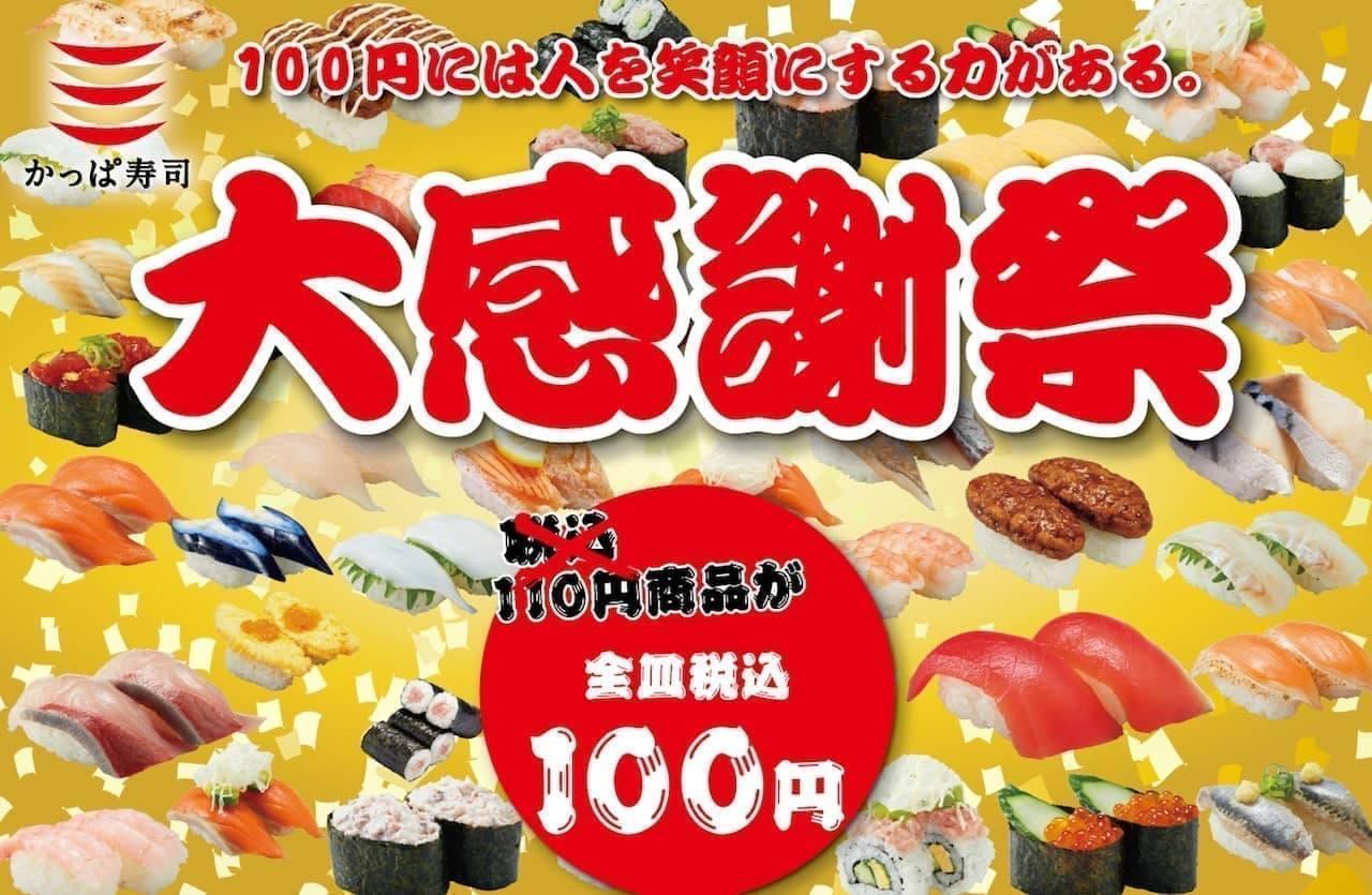 「かっぱ寿司 大感謝祭」期間限定で