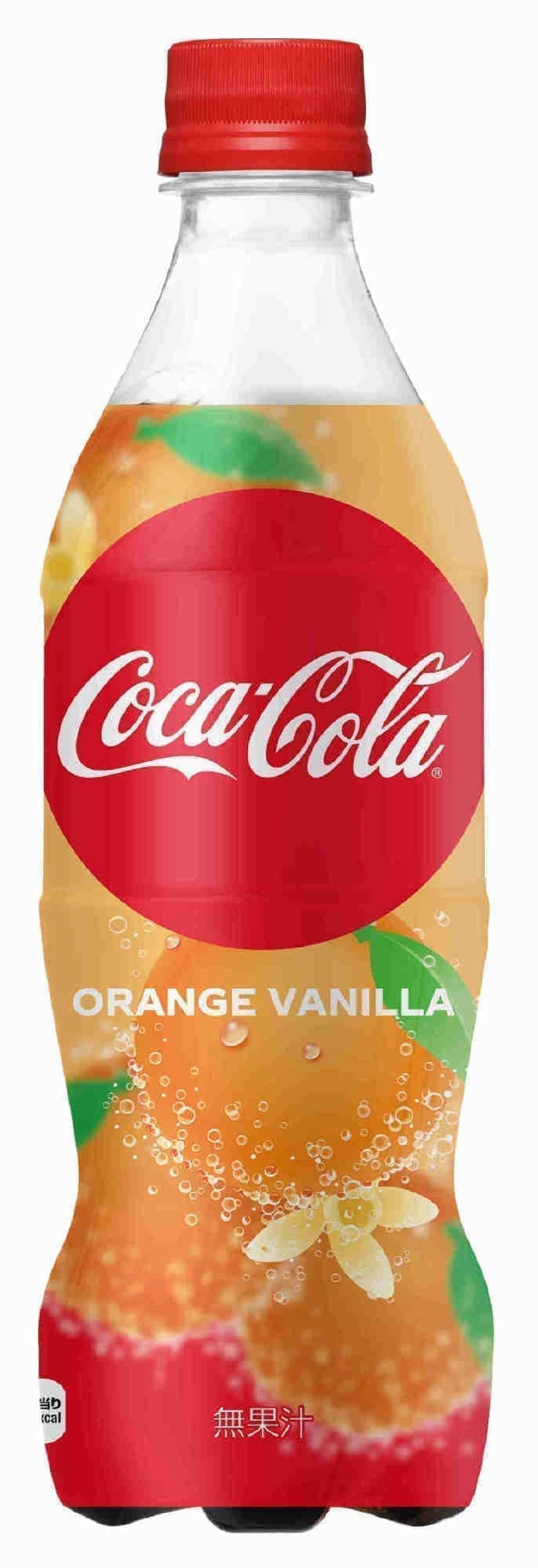 コカ・コーラに「オレンジバニラ」味