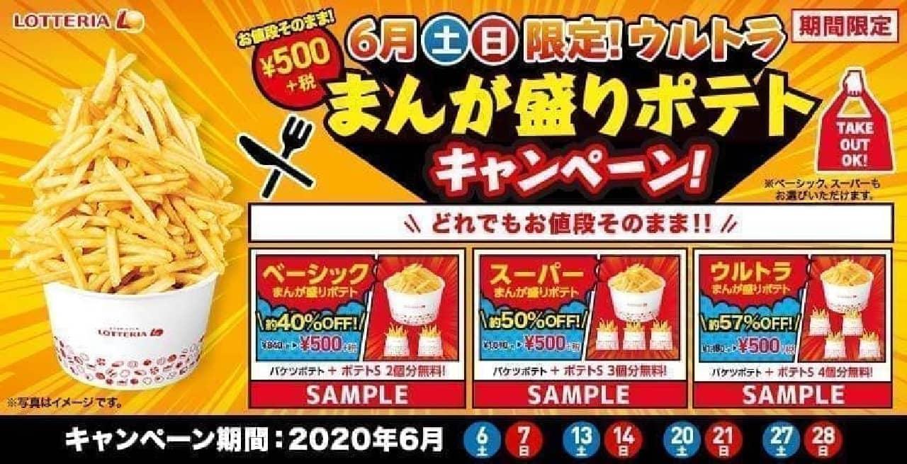 ロッテリア「6月土日限定!ウルトラまんが盛りポテト」キャンペーン