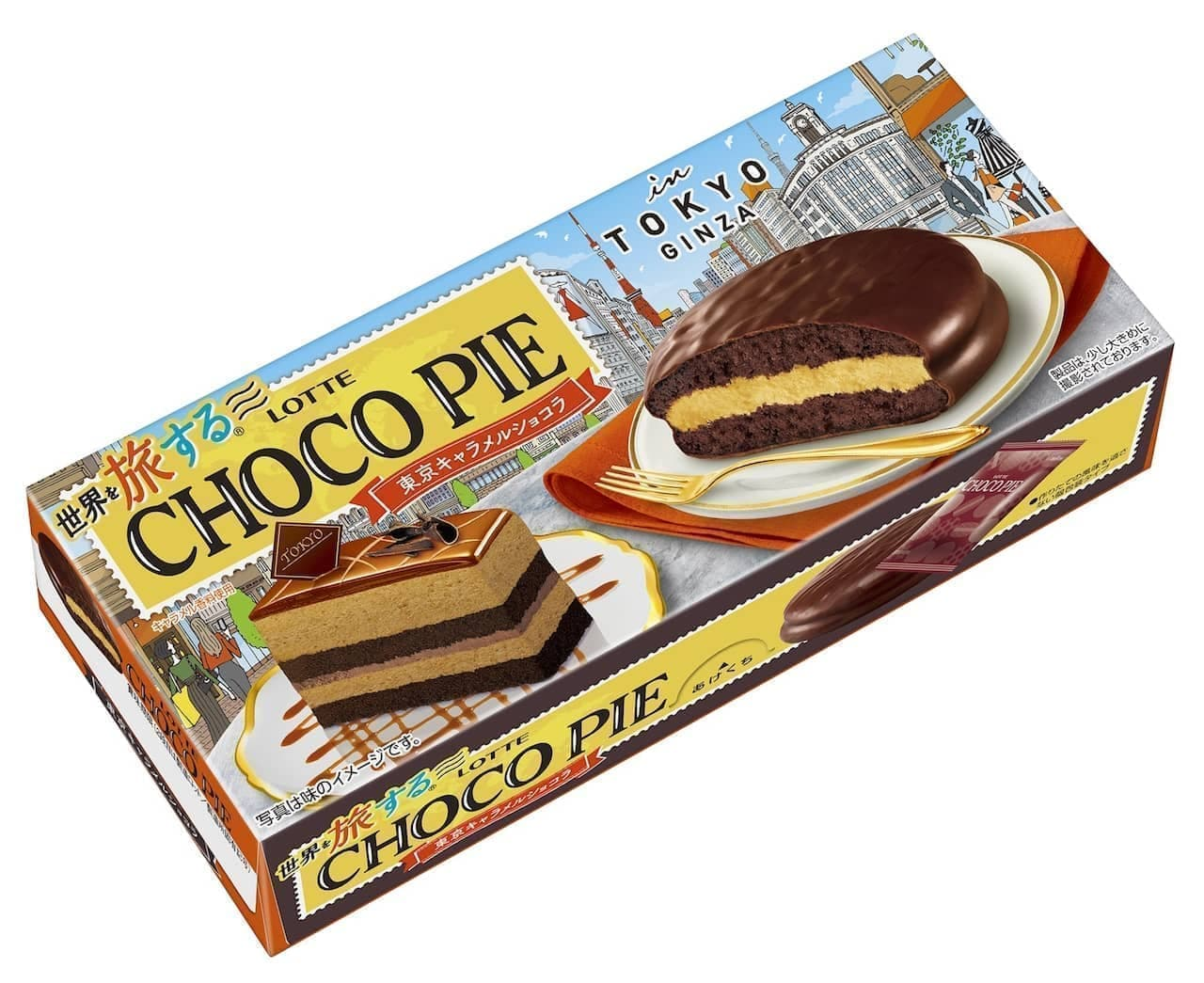 ロッテ「世界を旅する チョコパイ<東京キャラメルショコラ>」