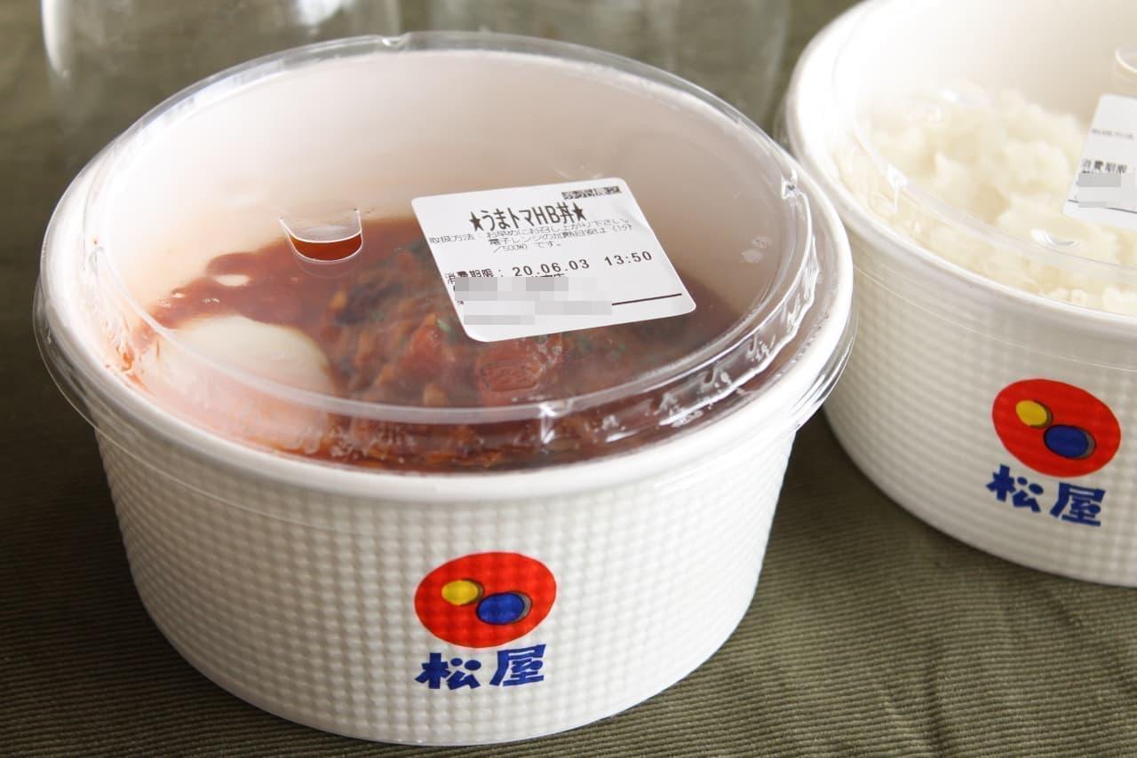 松屋のテイクアウト専用「うまトマハンバーグ丼弁当」