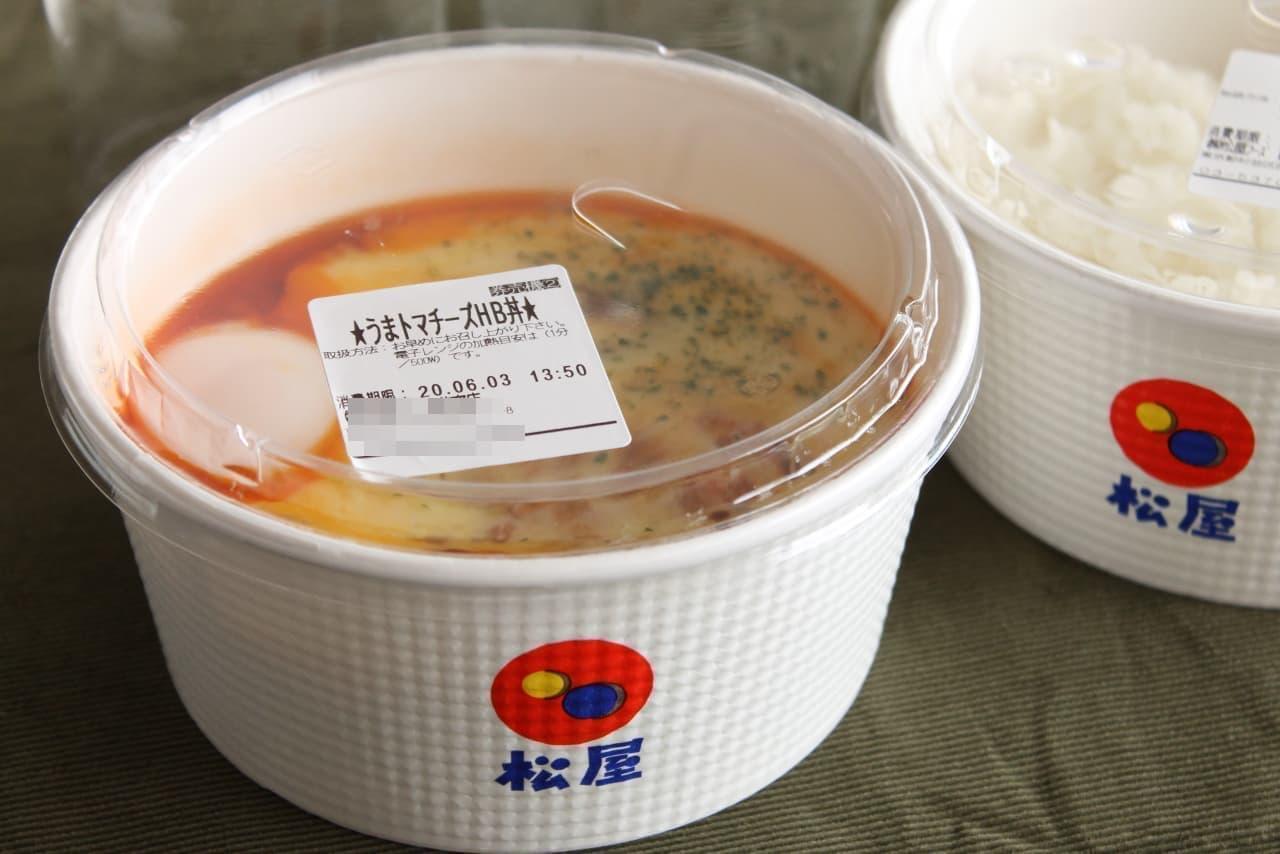 松屋のテイクアウト専用「うまトマチーズハンバーグ丼弁当」
