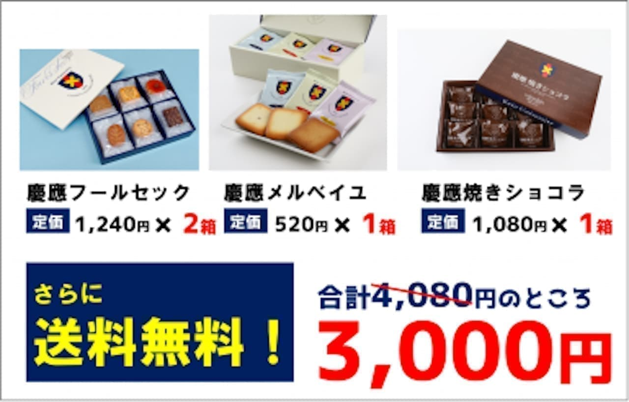 慶應義塾生活協同組合(慶應生協)の「人気お菓子詰め合わせセット」