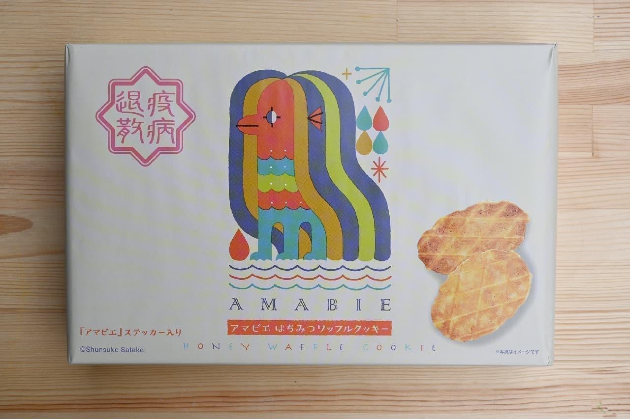 「アマビエ疫病退散プロジェクト」にクッキーや小饅頭