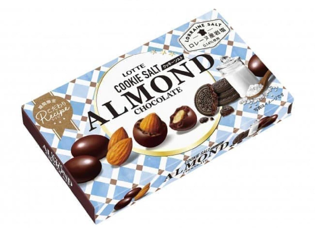 アーモンドチョコレート<クッキーソルト>